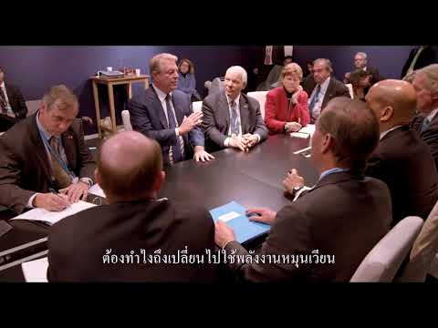 An Inconvenient Truth 2 - Official Trailer (ซับไทย)
