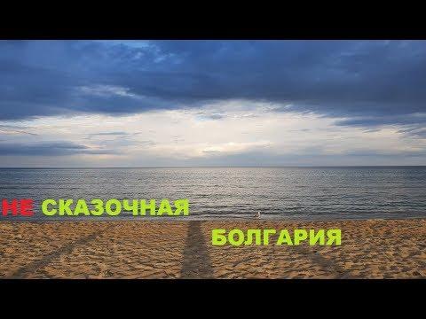 ОТДЫХ В БОЛГАРИИ ПЛЮСЫ И МИНУСЫ .Отель Калиопа, Албена 2018
