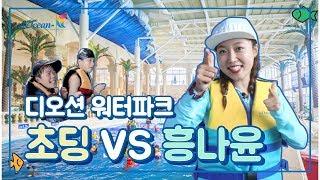 디오션TV - 여수 디오션 워터파크 초딩VS흥나윤