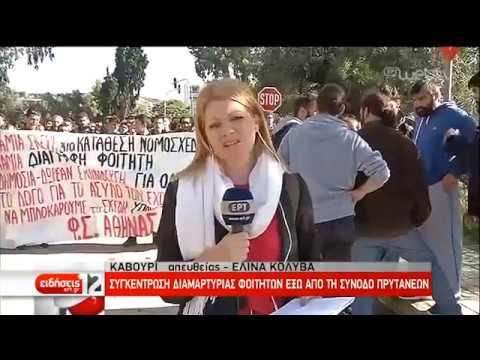 Επεισόδια στη συγκέντρωση φοιτητών-Κλειστή η λεωφόρος Ποσειδώνος στο Καβούρι | 29/11/2019 | ΕΡΤ