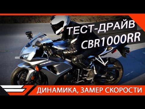 Motos honda 1000 rr фотография
