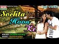 Sochta Hoon Ke || Jignesh Kaviraj || New Video Song