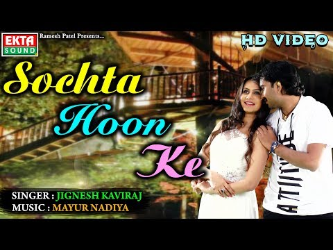 Sochta Hoon Ke    Jignesh Kaviraj    New Video Song - Movie7.Online
