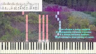 Дорогие мои старики - Саруханов �горь (Ноты и Видеоурок для фортепиано) (piano cover)