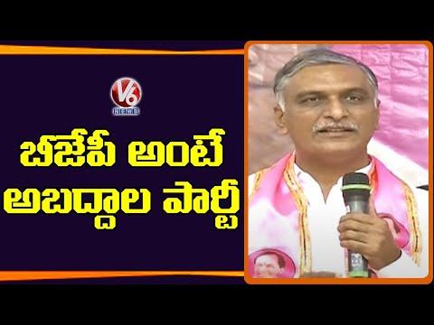 దుబ్బాకలో మోసం చేశారు.. : Minister Harish Rao Slams BJP