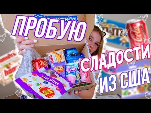 ПРОБУЮ АМЕРИКАНСКИЕ СЛАДОСТИ + КОНКУРС - DomaVideo.Ru