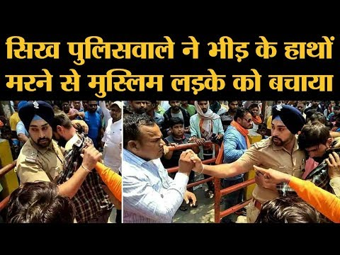 Video Muslim लड़का Hindu लड़की के साथ था, भीड़ मार डालती अगर ये Sikh पुलिसवाला न होता | Gagandeep Singh download in MP3, 3GP, MP4, WEBM, AVI, FLV January 2017