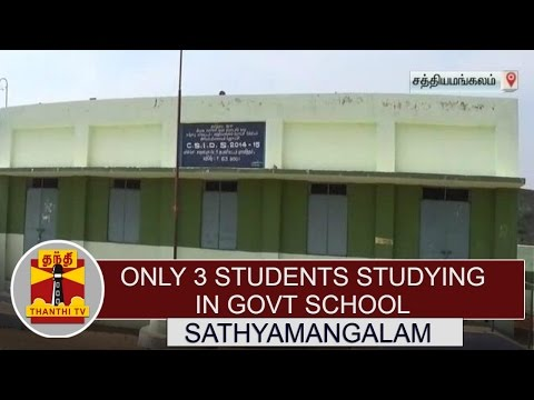 Only-3-students-studying-in-Govt-School-People-urge-Govt-to-improve-facilities-Thanthi-TV