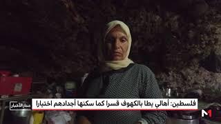 فلسطين .. أهالي يطا بالكهوف قسرا كما سكنها أجدادهم اختيارا