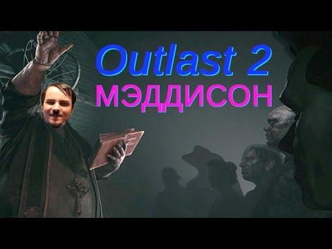 Мэддисон стрим в Outlast 2 (25.04.17) (ч.2)