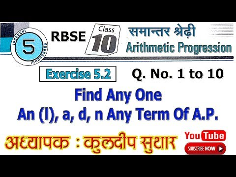 Exercise 5.2 | Chapter 5 Arithmetic Progression | Class 10 Maths | RBSE (BSER) CBSE NCERT