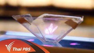 iSci ไอซายน์ ฉลาดยกกำลังสอง - โฮโลแกรม (Hologram) ทำเอง