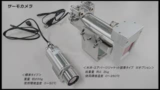 プラ原料異常を即時検知 クボタが監視装置