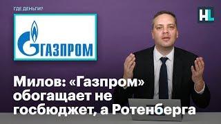 Милов: «Газпром» обогащает не госбюджет, а Ротенберга