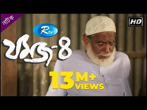 Jomoj 4 | Musharraf Karim | Bangla Natok 2017|  Rtv Special Drama