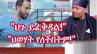 "Ethiopia: Interview with Fitsum Birhane  | ""ህወሃት የለችበትም!"" 