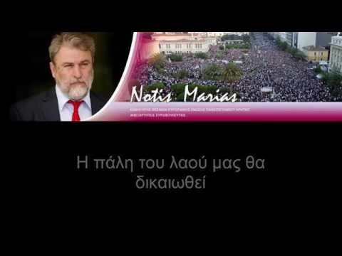 Νότης Μαριάς: 5 χρόνια μετά ο αντιμνημονιακός αγώνας συνεχίζεται. Η πάλη του λαού μας θα δικαιωθεί