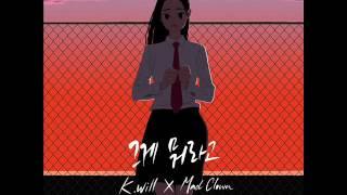 Download Lagu K.Will (케이윌), Mad Clown (매드클라운) - 그게 뭐라고 (What was that) [빈티지박스 Vol.1] Mp3