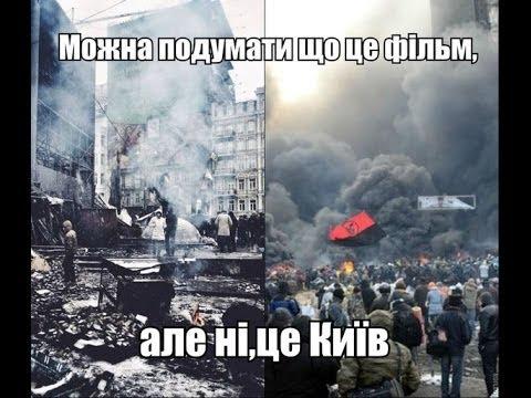Евромайдно: Специальный репортаж. Украина. Гуляй поле 2014