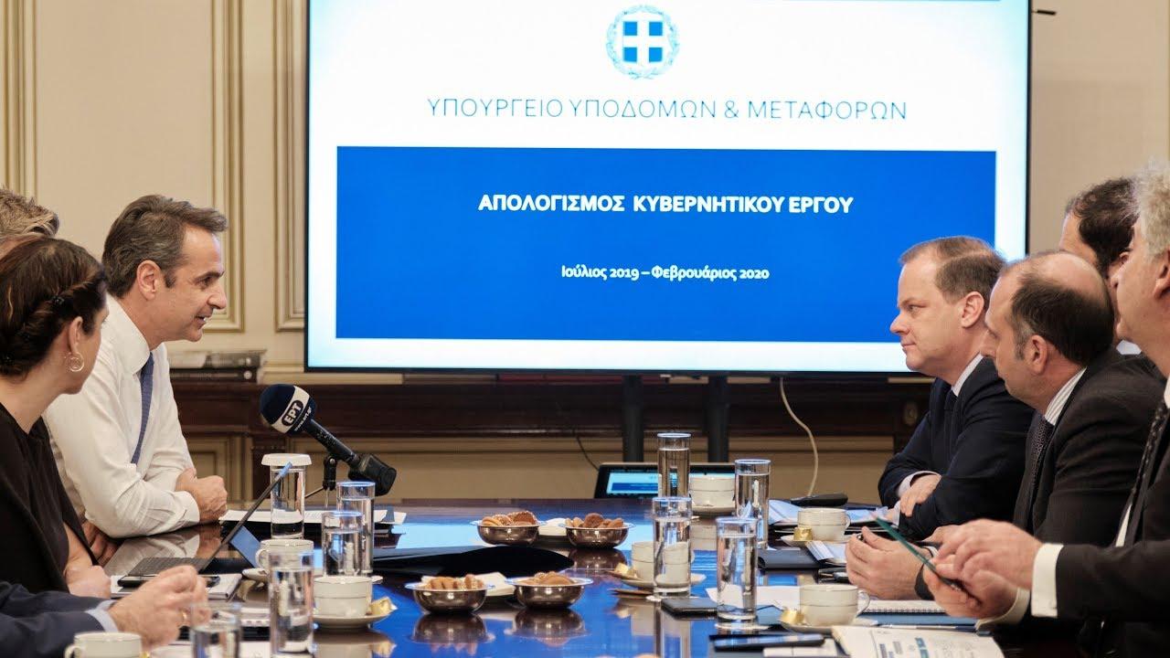Συνάντηση Κ. Μητσοτάκη με την ηγεσία του Υπουργείου Υποδομών και Μεταφορών