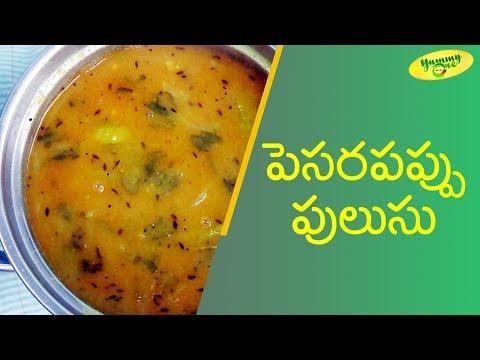 How to Make Pesara Pappu Pulusu (పెసరపప్పు పులుసు తయారు చ�