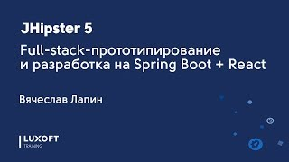 JHipster 5: Full-stack-прототипирование и разработка на Spring Boot + React