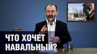 ГП #48 Что хочет Навальный?