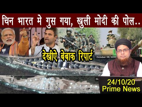 24Nov : Prime News : China Bharat Me Gus Gaya, Khuli Modi Ki Pol : Kay Hai Report : Viral News Live