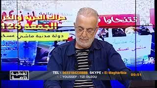 """""""Algérie 126"""""""