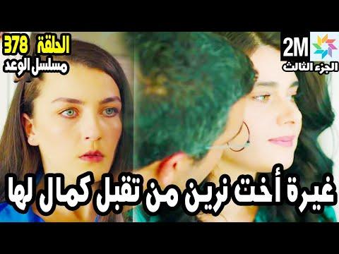 مسلسل الوعد الحلقة 378 الجزء الثالث : غيرة أخت نرين من تقبيل كمال لها