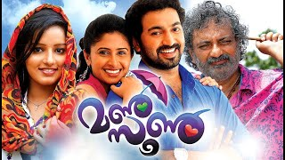 Video Mansoon Super Hit Malayalam Full Movie | Comedy Movie | Malayalam Movie | Super Hit Movie MP3, 3GP, MP4, WEBM, AVI, FLV Desember 2018