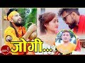 Aaja Jogi Hunu Raichha - Kamal GM Ft. Ishwor Babu & Bipana Pun