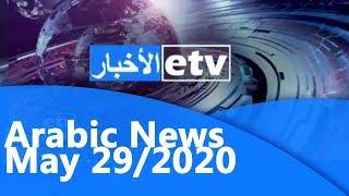 Arabic News May 29/2020
