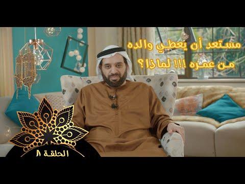 النبي المربي : مستعد أن يعطي والده من عمره !!! لماذا؟