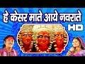 Navratra Special || Hey Kesar Mate Aaye Navrate || Tanushree || Dudhakhedi Dham # Ambey Bhakti