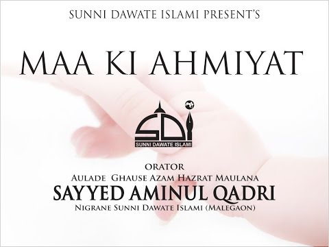 Video Maa Ki Ahmiyat by Sayyed Aminul Qadri - Antop Hill Ijtema 2016 download in MP3, 3GP, MP4, WEBM, AVI, FLV January 2017