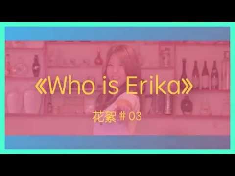 This is ERIKA - 比英文繞口令~我才不會輸呢!