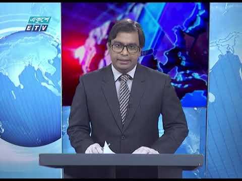 01 AM News || রাত ০১ টার সংবাদ || 21 May 2020 || ETV News