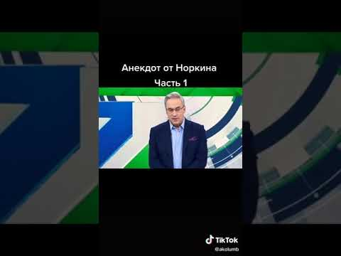Анекдоты От Норкина Видео Лучшие Подборка
