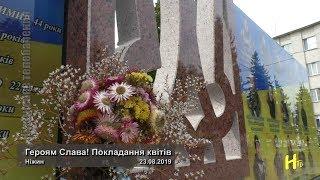 Героям Слава! Покладання квітів. Ніжин 23.08.2019