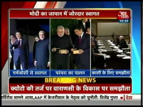 Japan - Prime Minister Narendra Modi was given a warm welcome by his Japanese counterpart Shinzo Abe when he landed there. Both leaders also feed fish -- considered lucky in Japan. A crucial MoU on...