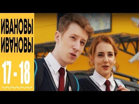 Ивановы Ивановы - комедийный сериал HD - 17 и 18 серии (видео)