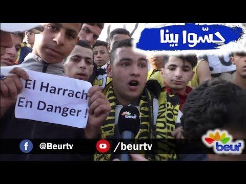 حسوا بينا : أنصار اتحد الحراش يطالبون بتنحية العايب و منحهم شركة وطنية