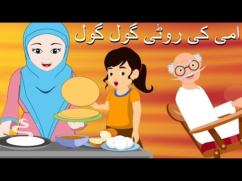 Ammi Ki Roti Gol Gol and More   امی کی روٹی گول گول   Urdu Rhymes Collection for Babies