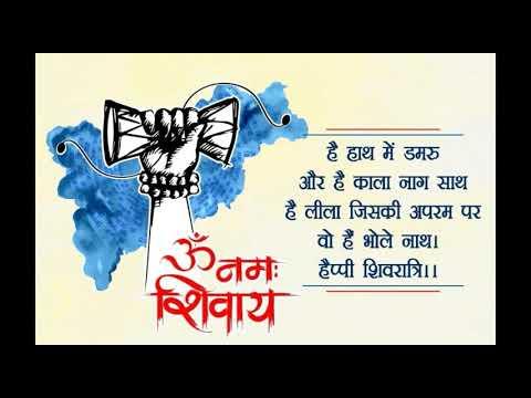 Happy quotes - Happy Shivratri whatsapp status 2019  Maha Shivratri Quotes and Wishes  ॐ नमः शिवाय