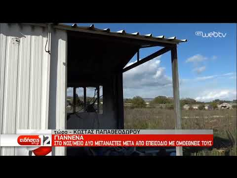 Γιάννενα: Επεισόδια μεταξύ μεταναστών στο κέντρο φιλοξενίας του Κατσικά   10/11/2019   ΕΡΤ
