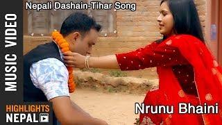 Narunu Bahini - Uttam Khaling Khambu