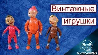 Винтажные Игрушки для Продажи на Ebay.