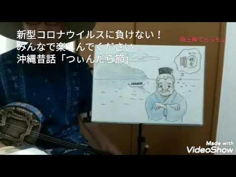 神奈川「バーチャル開放区」沖縄昔話「つぃんだら節」の画像
