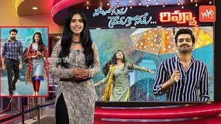 Hello Guru Prema Kosame  Review and Rating | Ram Pothineni | Anupama | YOYO TV Channel